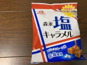 森永塩キャラメル 税込150円