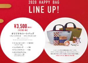 2020福袋 税込¥3,500