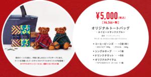 2020福袋 税込¥5,000