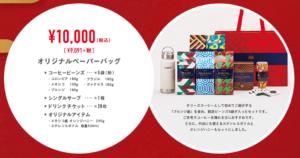 2020福袋 税込¥10,000