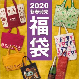 2020カルディ福袋