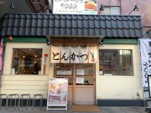 とんかつはやま 関内駅前店