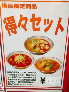 得々セット 税込¥770