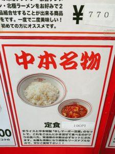 定食 ¥190