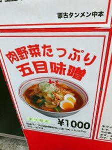・肉野菜たっぷり五目味噌 税込¥1,000