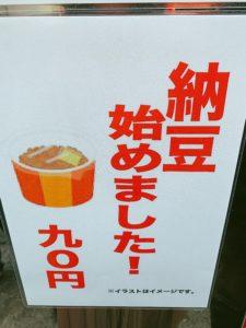 納豆 ¥90