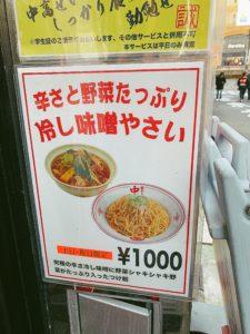 冷し味噌やさい ¥1,000
