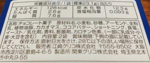 【アーモンドクラッシュ】