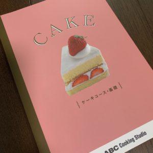 ケーキ基礎の教科書