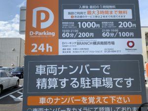 775台と駐車場も広い