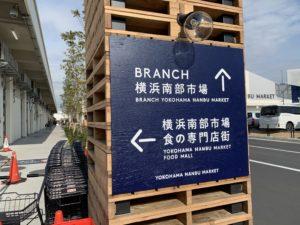 横浜南部市場 食の専門店街