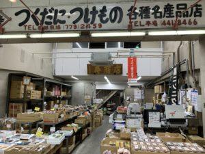 有限会社 栄屋寿商店