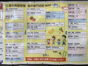 横浜南部市場 食の専門店街のマップ