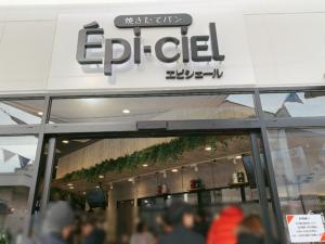 Epi-ciel(エピシェール)
