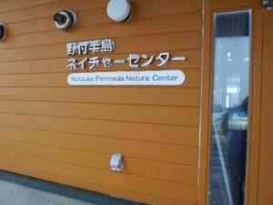 野付半島ネイチャーセンター