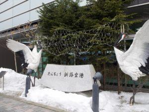 たんちょう釧路空港