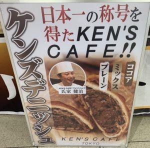 きっとポスターの写真は温めたデニッシュパン