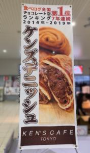 ケンズカフェ東京のチョコを使用したデニッシュパンの催事販売