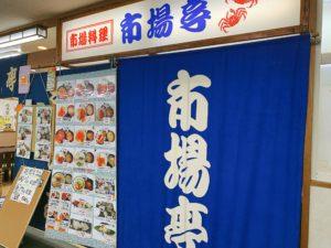 食堂もあるので、焼き魚なども食べることが出来ます