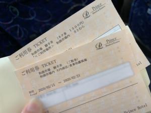 ご飯券160円分、ネタ券1500円分