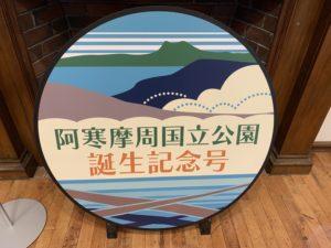 展示されている阿寒摩周国立公園誕生記念号のヘッドマーク
