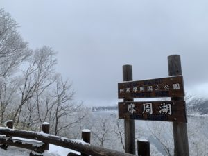 早朝にしか見れない摩周湖の霧氷