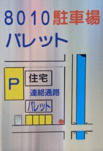 下戸祭本店の駐車場
