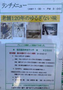 栃木県産のサーロインを使用したローストビーフのお弁当