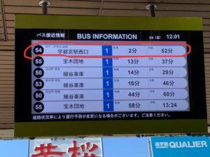 バス案内板もあるので比較的わかりやすい
