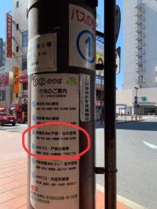 JR宇都宮駅南口からバスのりば①、行先番号54のバスに乗車