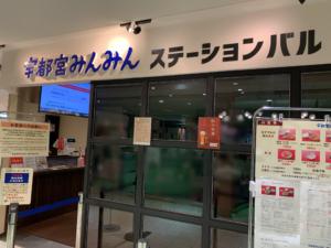 パセオには【みんみん】が2店舗!