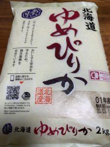 ゆめぴりかは、日本穀物検定協会のお米の食味ランキングで基準米よりも特に良好な米である特A の評価を何度も受けているお米