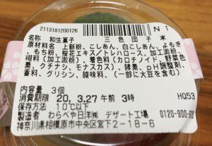 【セブン】春の三色団子原材料一覧