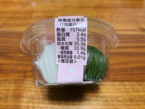 【セブン】春の三色団子栄養成分一覧