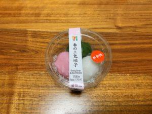 【セブン】春の三色団子