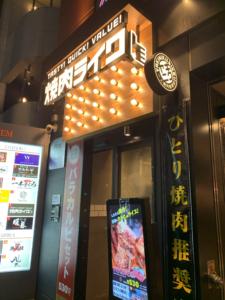 入り口にはひとり焼肉推奨店と大きく記載
