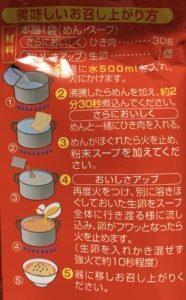 通常のインスタント麺と同じ作り方です