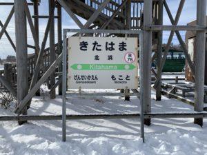 釧網線は自然の中を走る絶景路線