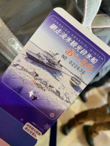 流氷砕氷船「おーろら」のチケット
