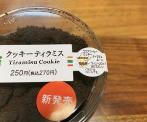 今回のクッキーティラミスは①ココアコーヒークッキー②ティラミスムース③コーヒーシロップがけスポンジの3層でできています。
