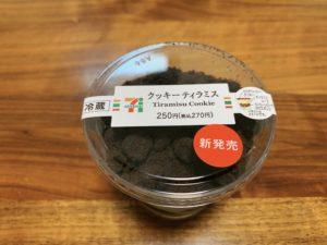 値段は税込270円(税抜250円)。
