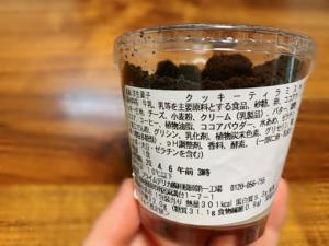 栄養成分・原材料一覧。カロリーは301kcal。