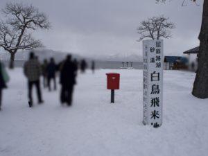 九州の阿蘇カルデラよりも大きく、日本最大のカルデラ湖