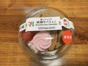 【セブン】苺とチョコの欲張りパフェ