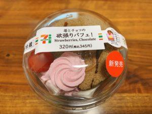 値段は税込345円(税抜320円)。