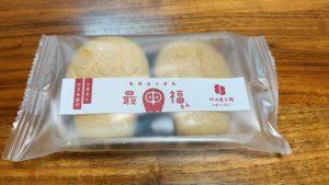 竹内菓子舗さんの最中福(もなふく)