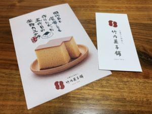福井県にある竹内菓子舗