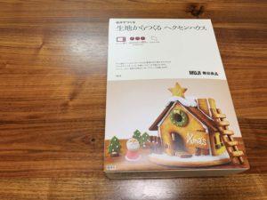 無印良品からクリスマス時期に販売される「お菓子のヘクセンハウス」のキット。