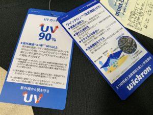 UVカットや速乾、消臭など高機能