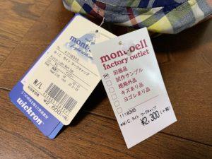定価より300円安い税抜2,300円。